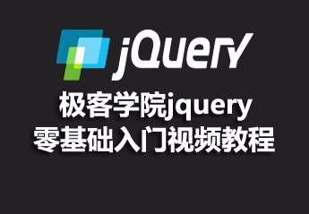 极客学院jquery零基础入门视频教程