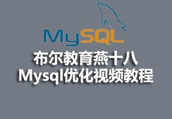 布尔教育燕十八mysql优化视频教程