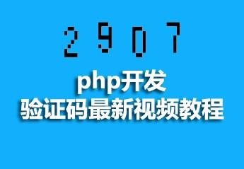 php开发验证码最新视频教程