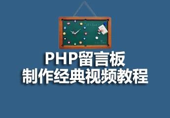 PHP留言板制作经典视频教程