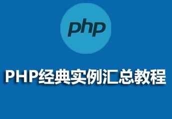 PHP经典实例汇总