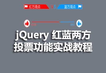 jQuery  红蓝两方投票功能实战教程