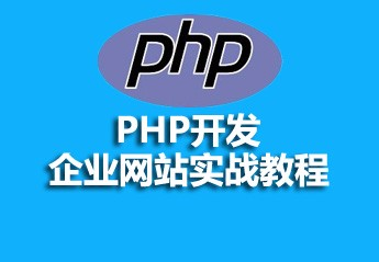 PHP开发企业网站实战教程