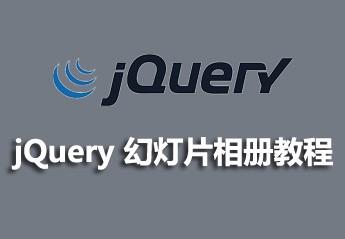 jQuery 幻灯片相册教程
