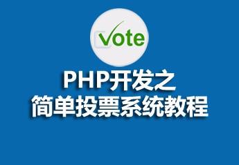 PHP开发之简单投票系统教程