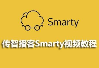 Smarty视频教程(传智播客)