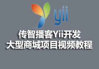 传智播客Yii开发大型商城项目视频教程