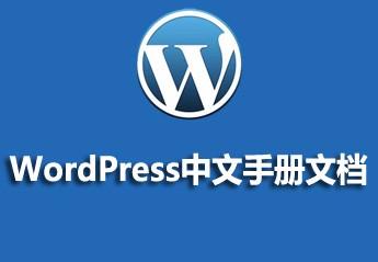 WordPress中文手册文档