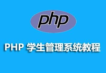 PHP 学生管理系统教程