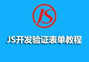 JS开发验证表单教程