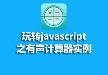 玩转javascript之有声计算器实例