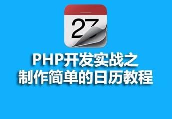PHP开发实战之制作简单的日历教程