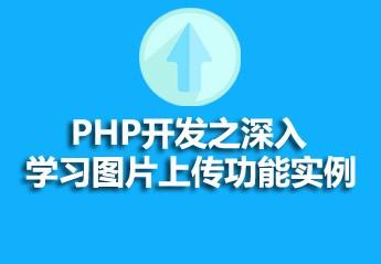 PHP开发之深入学习图片上传功能实例