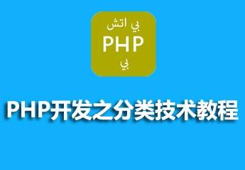 PHP开发之分类技术教程