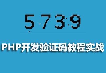 PHP开发验证码教程实战