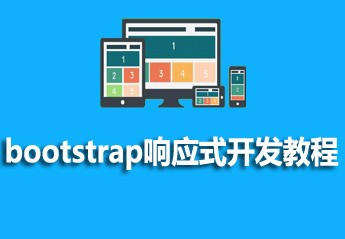 bootstrap响应式开发教程