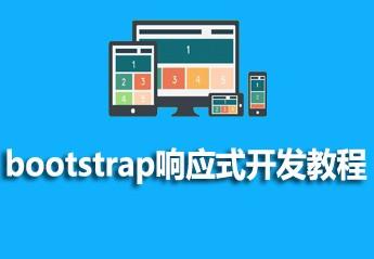 bootstrap响应式开发教程