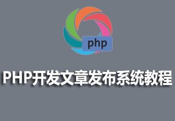 PHP开发文章发布系统教程