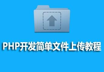 PHP开发简单文件上传教程