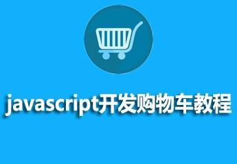javascript开发购物车教程