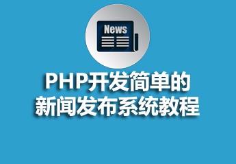 PHP开发简单的新闻发布系统教程