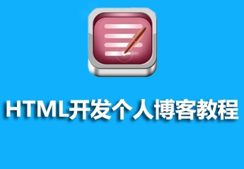 HTML开发个人博客教程