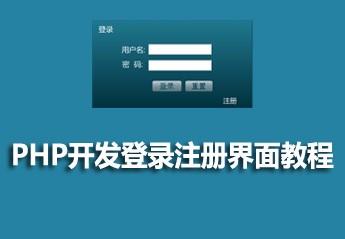 PHP开发登录注册界面教程