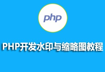 PHP开发水印与缩略图教程
