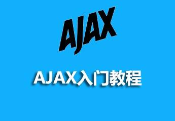 AJAX入门教程