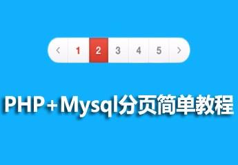 PHP+Mysql分页简单教程