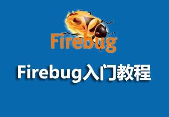 Firebug入门教程