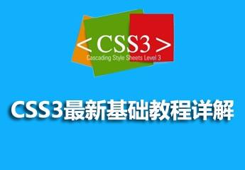 CSS3最新基础教程详解