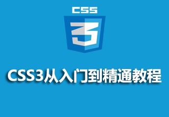 CSS3从入门到精通教程