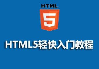HTML5轻快入门教程