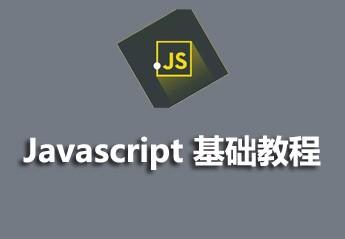 Javascript 基础教程