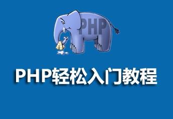 php轻松入门教程