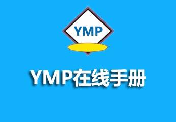 YMP在线手册