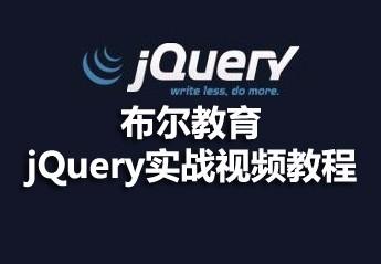 布尔教育jQuery实战视频教程