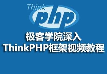 极客学院深入ThinkPHP框架视频教程