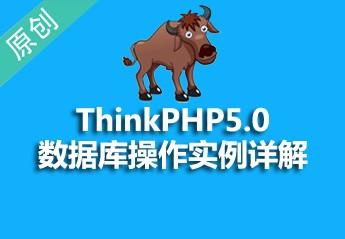 ThinkPHP5数据库实例详解