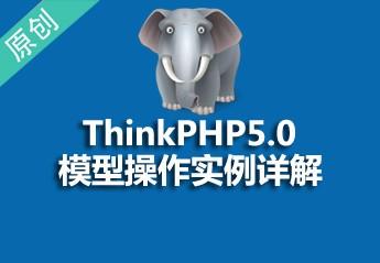 ThinkPHP5模型实例详解