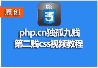 php.cn独孤九贱(2)-css视频教程