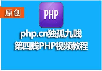 《php.cn独孤九贱(4)-php视频教程》