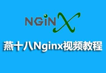 燕十八Nginx视频教程