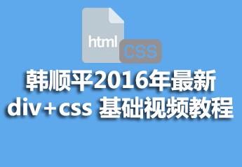 韩顺平 2016年最新div css 基础视频教程