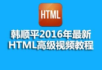 韩顺平 2016年 最新html高级视频教程