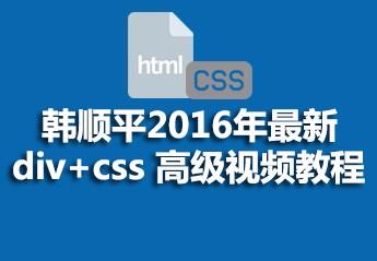 韩顺平 2016年 最新div css 高级视频教程