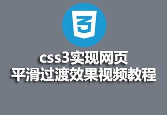 css3实现网页平滑过渡效果视频教程