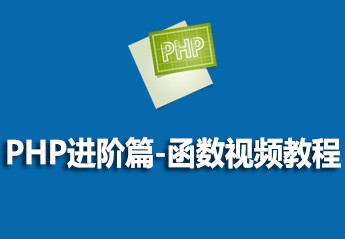 PHP进阶篇-函数视频教程