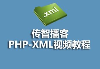 传智播客PHP-XML视频教程